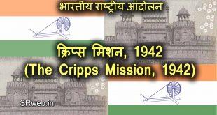 क्रिप्स मिशन, 1942 (The Cripps Mission, 1942)