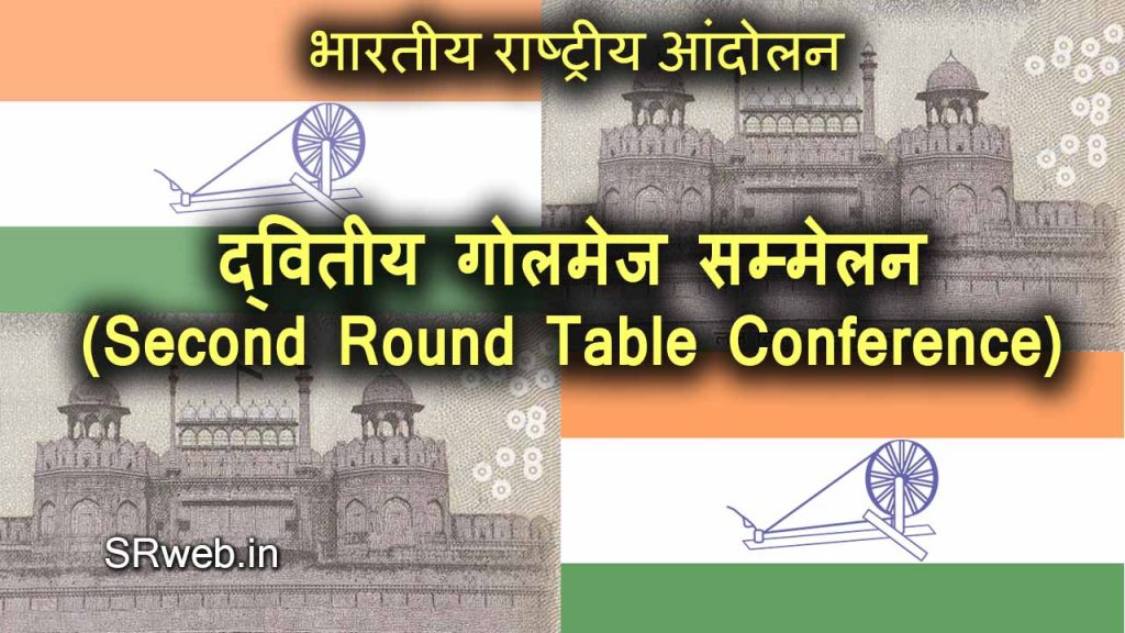 द्वितीय गोलमेज सम्मेलन (Second Round Table Conference) भारतीय राष्ट्रीय आंदोलन (Indian National Movement)