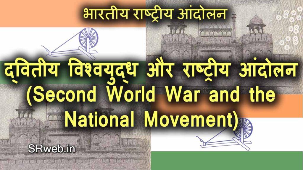 द्वितीय विश्वयुद्ध और राष्ट्रीय आंदोलन (Second World War and the National Movement) भारतीय राष्ट्रीय आंदोलन (Indian National Movement)