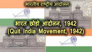 भारत छोड़ो आंदोलन, 1942 (Quit India Movement, 1942) भारतीय राष्ट्रीय आंदोलन (Indian National Movement)
