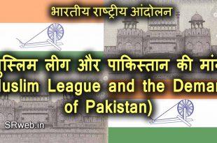 मुस्लिम लीग और पाकिस्तान की मांग (Muslim League and the Demand of Pakistan) भारतीय राष्ट्रीय आंदोलन (Indian National Movement)