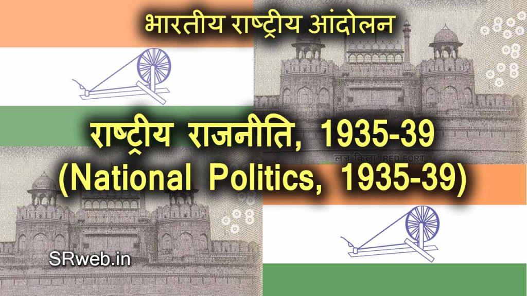 राष्ट्रीय राजनीति, 1935-39 (National Politics, 1935-39) भारतीय राष्ट्रीय आंदोलन (Indian National Movement)