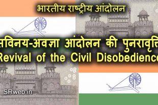सविनय-अवज्ञा आंदोलन की पुनरावृत्ति (Revival of the Civil Disobedience) भारतीय राष्ट्रीय आंदोलन (Indian National Movement)