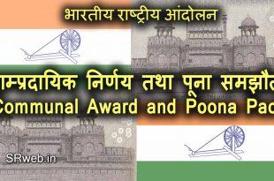 साम्प्रदायिक निर्णय तथा पूना समझौता (Communal Award and Poona Pact) भारतीय राष्ट्रीय आंदोलन (Indian National Movement)