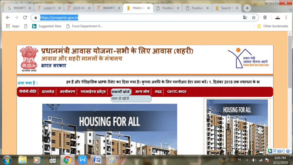 Pradhanmantri aavaas yojna जानिये क्या है प्रधानमंत्री आवास योजना 4