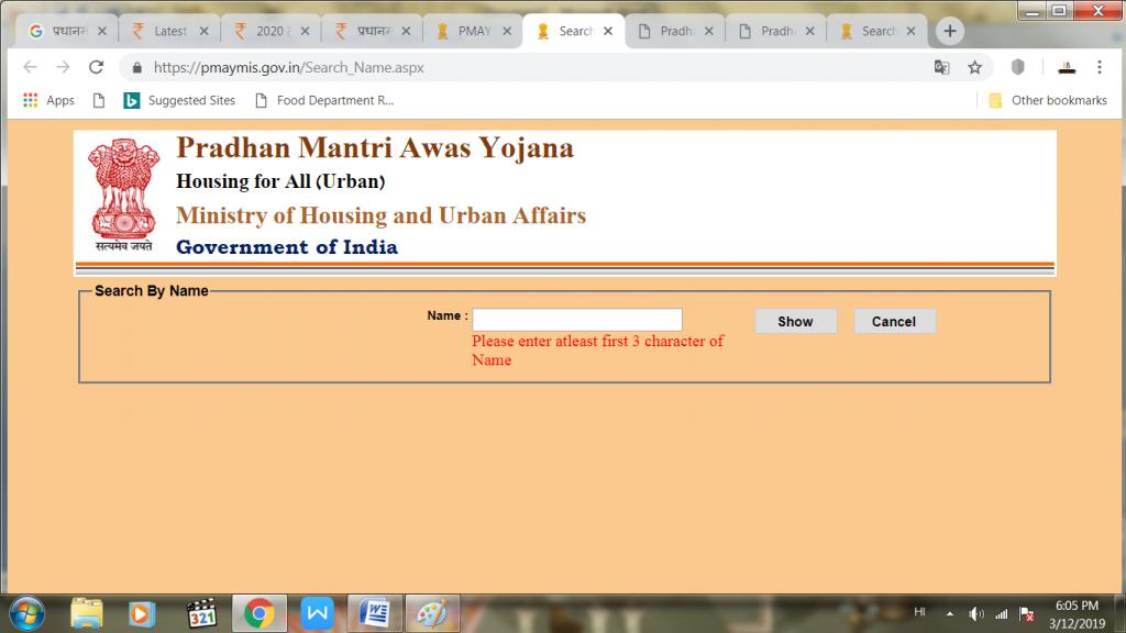 Pradhanmantri aavaas yojna जानिये क्या है प्रधानमंत्री आवास योजना 5