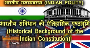 भारतीय संविधान की ऐतिहासिक पृष्ठभूमि (Historical Background of the Indian Constitution)