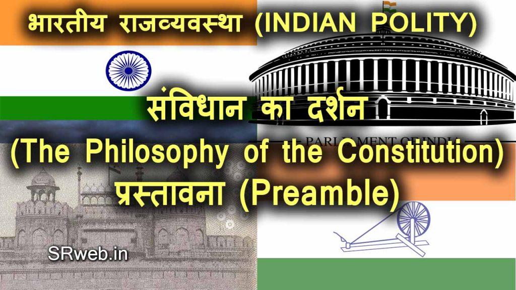 संविधान का दर्शन The Philosophy of the Constitution प्रस्तावना Preamble