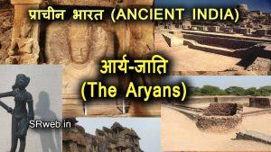 आर्य-जाति (The Aryans) प्राचीन भारत (ANCIENT INDIA)