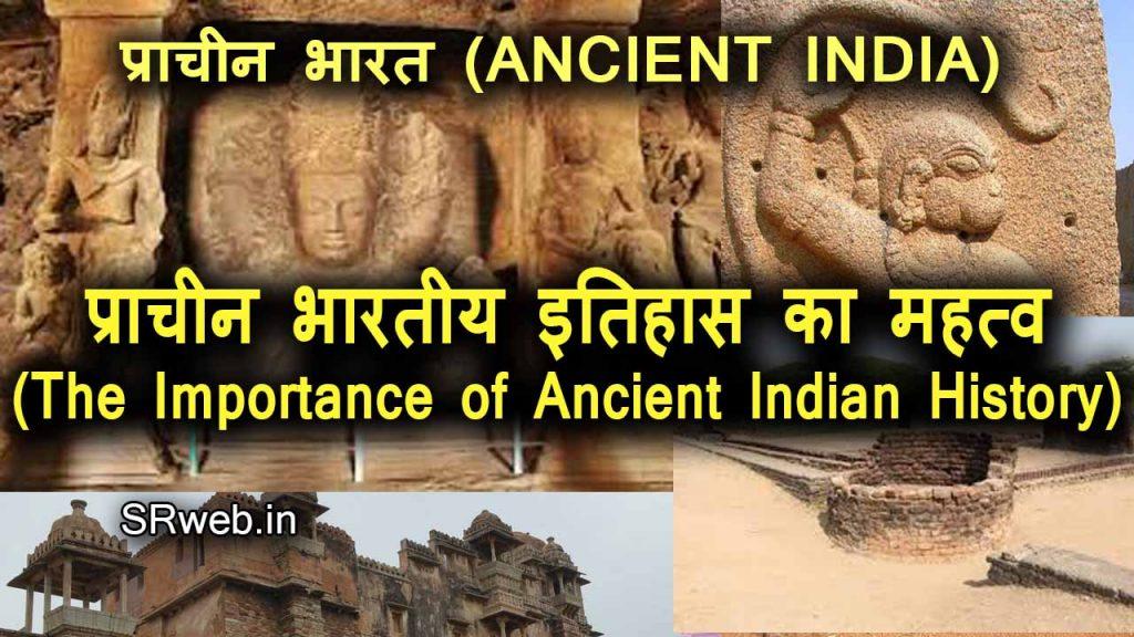 प्राचीन भारतीय इतिहास का महत्व (The Importance of Ancient Indian History)