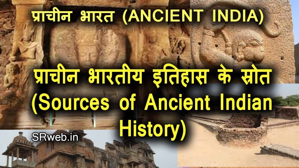 प्राचीन भारतीय इतिहास के स्रोत (Sources of Ancient Indian History) प्राचीन भारत (ANCIENT INDIA)
