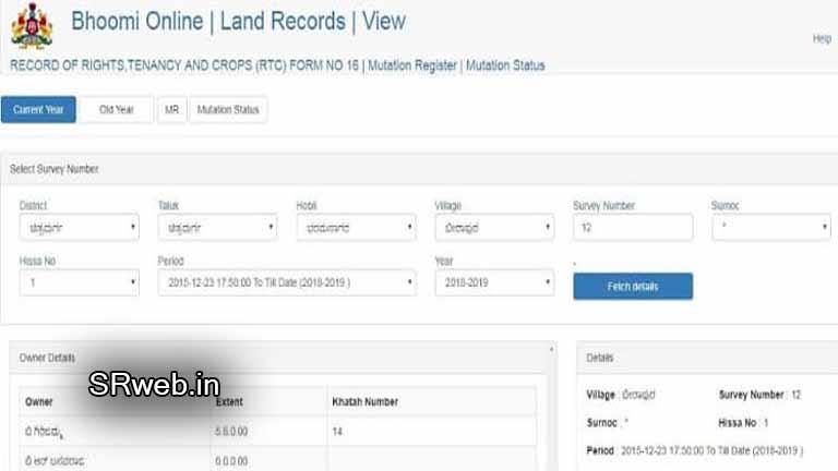 details District, Taluk, Hobli, Village, Survey number, Surnoc, Hissa no