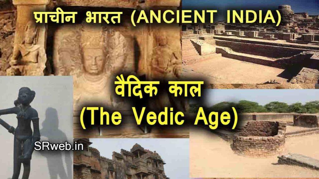 वैदिक काल (The Vedic Age) प्राचीन भारत (ANCIENT INDIA)