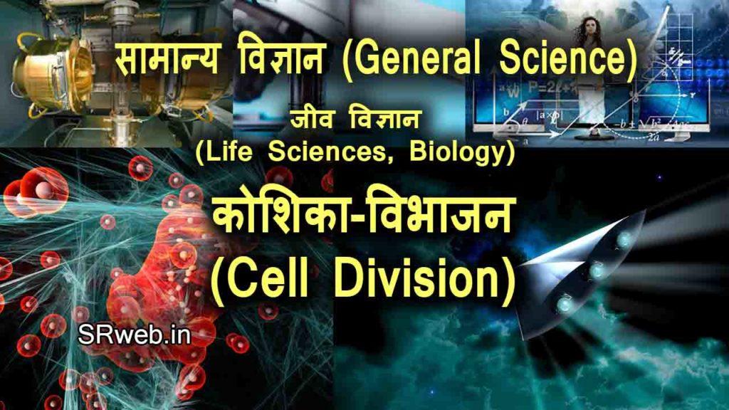कोशिका-विभाजन क्या है (What is Cell Division)-