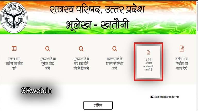 UP Bhulekh राजस्व परिषद उत्तर प्रदेश भूलेख (UPBhulekh) का वेब पेज