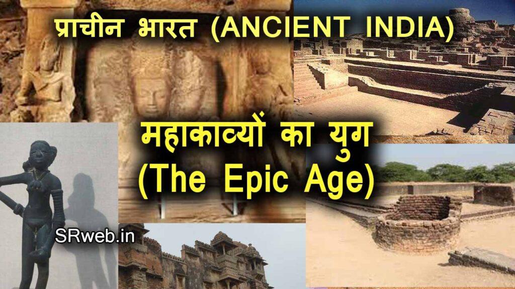 महाकाव्यों का युग The Epic Age
